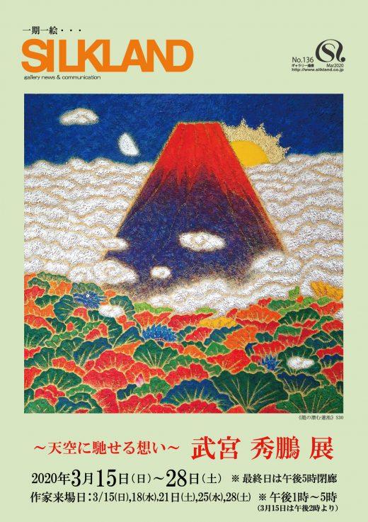 画廊通信#136  Gallery Magazine #136