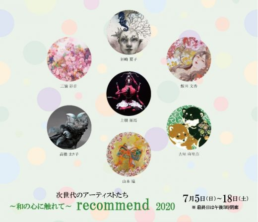 新生代艺术家 ~日式情调~ recommend 2020 | Selection of new and elite artists