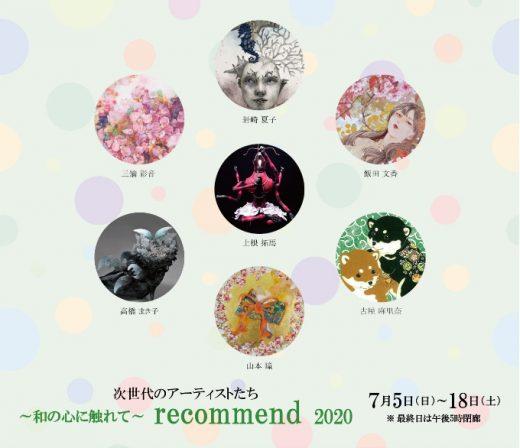 新生代艺术家 ~日式情调~ recommend 2020 | Selection of new and elite artists