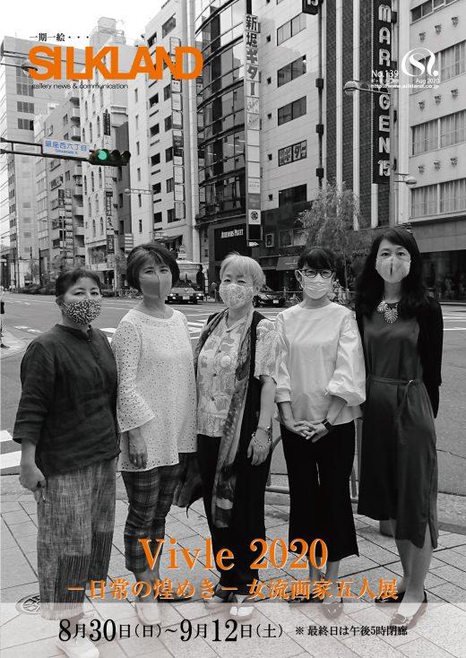 画廊通信#139  Gallery Magazine #139