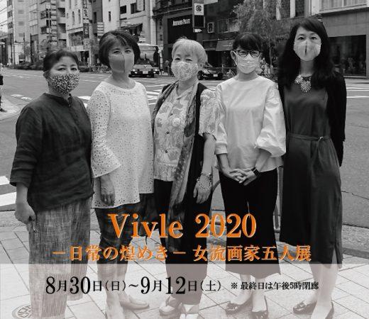 Vivle 2020 ― 闪光的日常 ― 女画家五人展