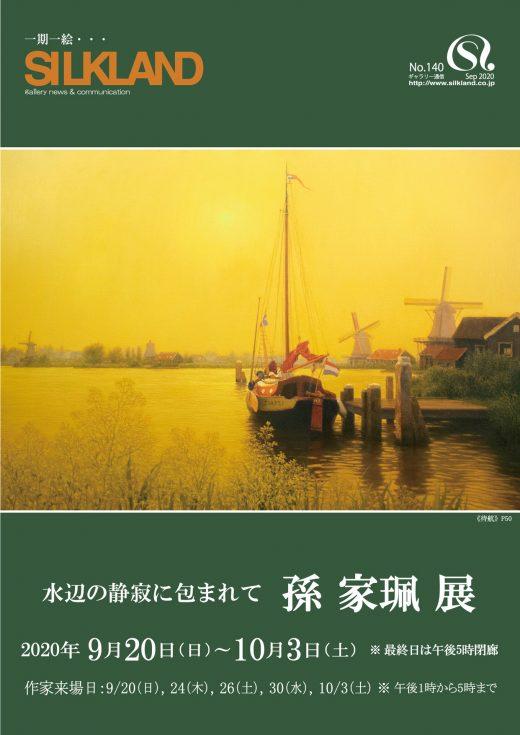 画廊通信#140  Gallery Magazine #140