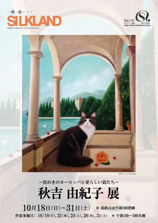 画廊通信#141  Gallery Magazine #141
