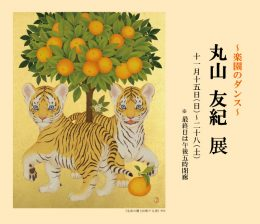 丸山友纪展 ― 乐园里的舞蹈 ― | Yuki Maruyama Exhibition