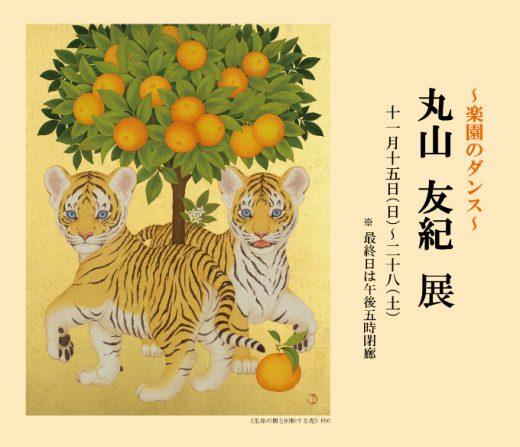 丸山友纪展 ― 乐园里的舞蹈 ―   Yuki Maruyama Exhibition