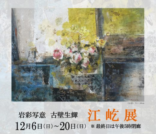 江屹展 ― 岩彩写意 古壁生辉 ― | Yi Jiang Exhibition