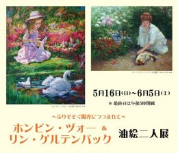 赵红斌 & Lynn GERTENBACH 油画二人展 ― 明媚的阳光下 ―
