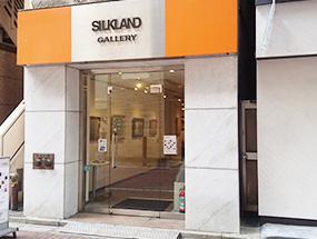 シルクランド画廊