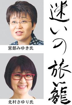 北村さゆり先生が日経新聞朝刊連載小説『迷いの旅籠」挿絵を担当 2015年6月1日から1年間連載しています。