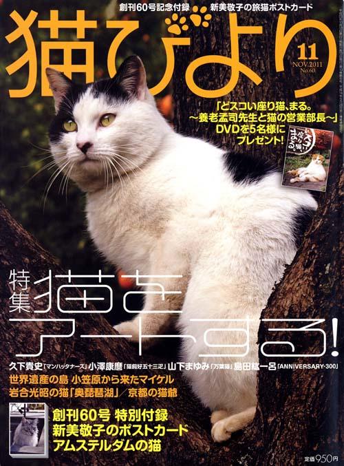 ちょっとお洒落な大人の猫マガジン 「猫びより」2011年11月号に、山下まゆみ先生の記事が紹介されました。
