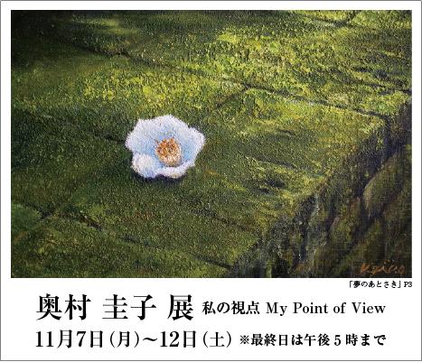 ― 私の視点 ― 奥村 圭子 展 My Point of View| Keiko Okumura Exhibition