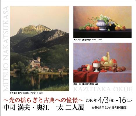 ― 光の揺らぎと古典への憧憬 ― 中司 満夫・奥江 一太 二人展 |Mitsuo Nakatsukasa ・Kazutaka Okue Exhibition