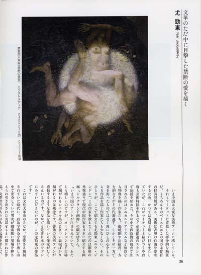 月刊美術2007年11月号に尤 勁東先生の特集記事が掲載されました。