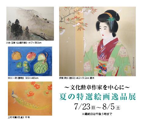 ― 文化勲章作家を中心に ― 夏の特選絵画逸品展     Exhibition of specially selected paintings in Summer