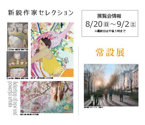 新鋭作家セレクション / 常設展  Selection of new and elite artists / Permanent exhibition