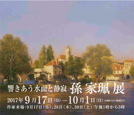 ― 響きあう水面と静寂 ― 孫 家珮 展   Sun Jiapei Exhibition