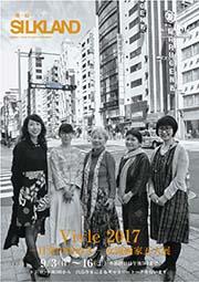 ギャラリー通信#105  Gallery Magazine #105