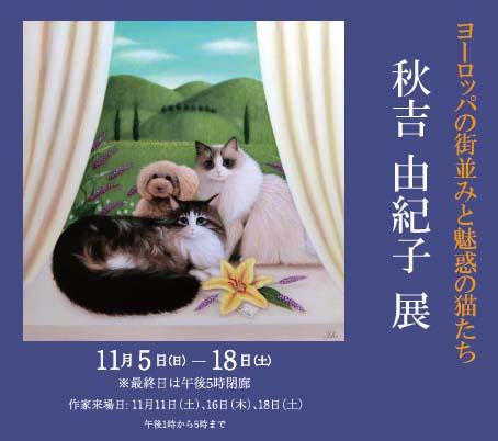 ― ヨーロッパの街並みと魅惑の猫たち ― 秋吉 由紀子 展  Yukiko Akiyoshi Exhibition