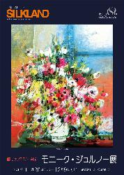 ギャラリー通信#109  Gallery Magazine #109