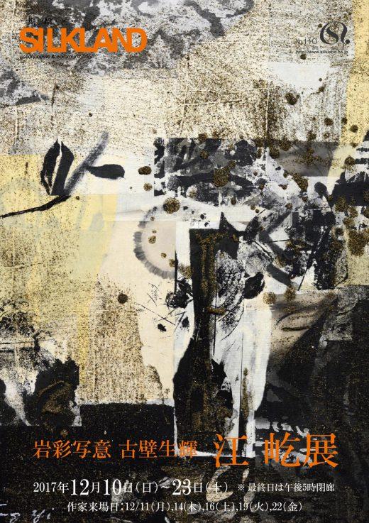 ギャラリー通信#110  Gallery Magazine #110