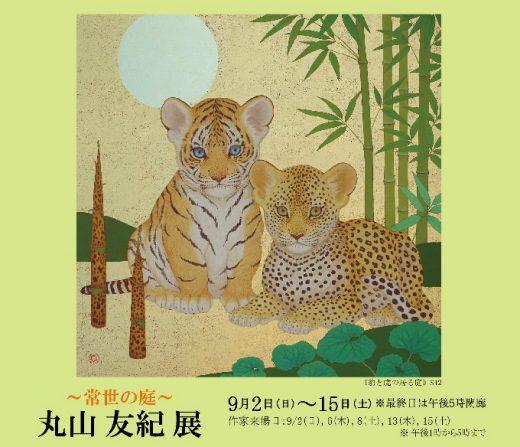 ― 常世の庭 ― 丸山 友紀 展 | Yuki Maruyama Exhibition