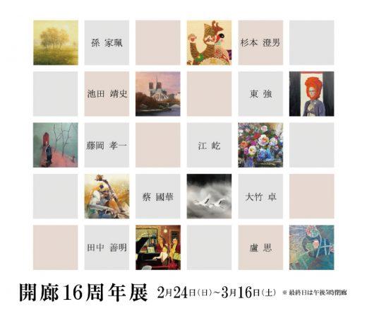 開廊16周年展 | 16th anniversary exhibition