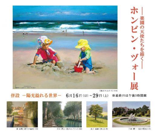 ― 楽園の天使を描く ― ホンビン・ヅォー 展  併設:陽光溢れる世界