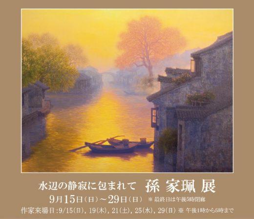 ― 水辺の静寂に包まれて ― 孫 家珮 展 | Jiapei Sun Exhibition