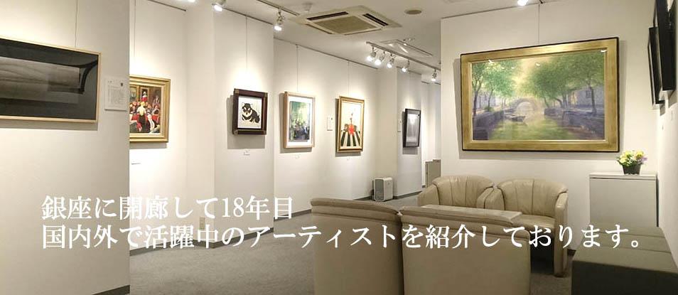 銀座に開廊して17年目 国内外で活躍中のアーティストを紹介しています。
