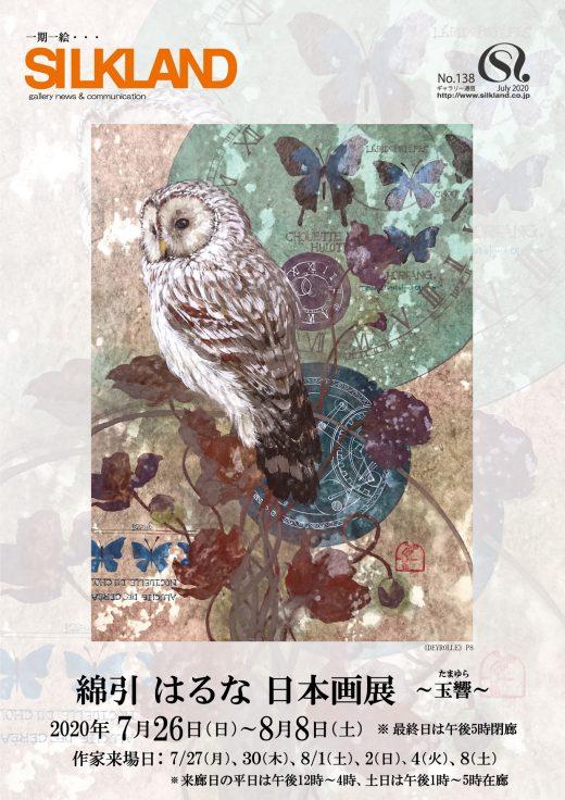 ギャラリー通信#138| Gallery Magazine #138