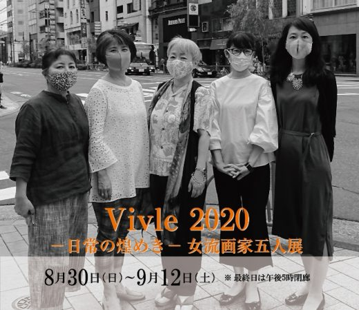 Vivle 2020  ― 日常の煌めき ―  女流画家五人展