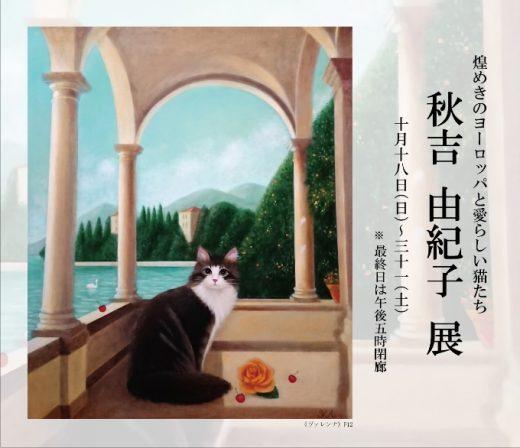 秋吉 由紀子 展 ― 煌めきのヨーロッパと愛らしい猫たち ― | Yukiko Akiyoshi Exhibition