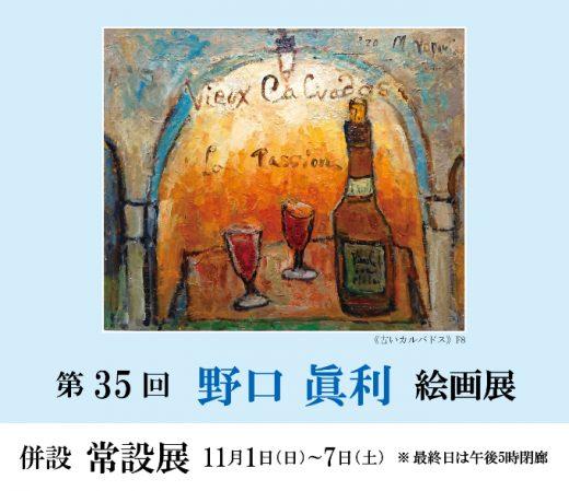 野口 眞利 油絵展 | Masatoshi Noguchi Exhibition