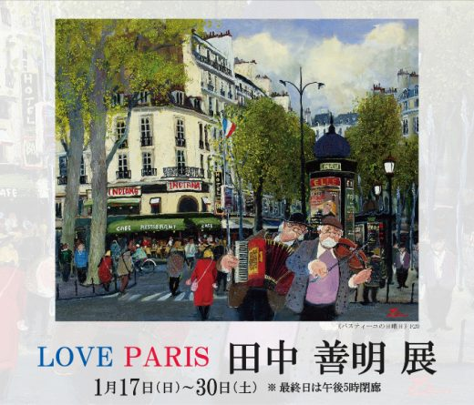 田中 善明 展 ― LOVE PARIS ― | Zenmei Tanaka Exhibition