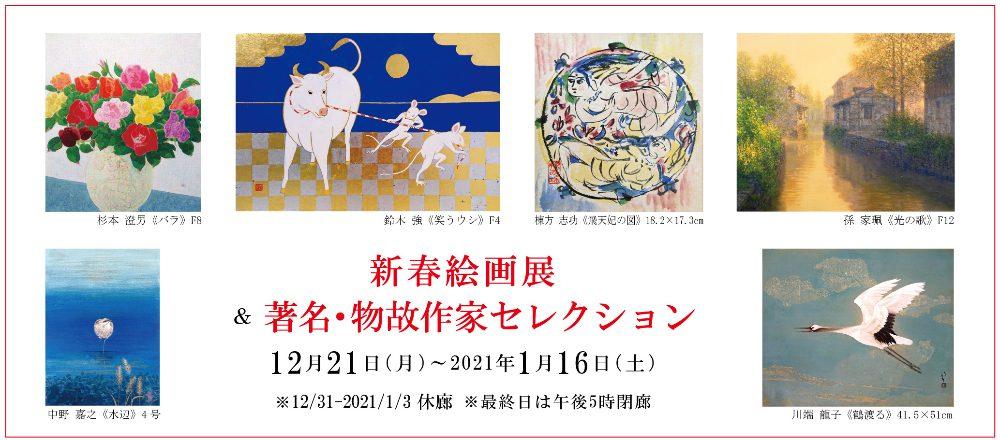 新春絵画展