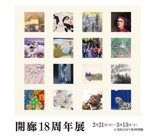 開廊18周年展 | 18th anniversary exhibition