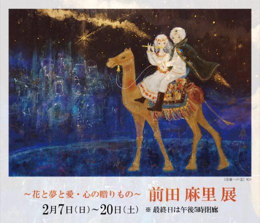 『前田 麻里 展 ― 花と夢と愛・心の贈りもの ―』 を開催いたします
