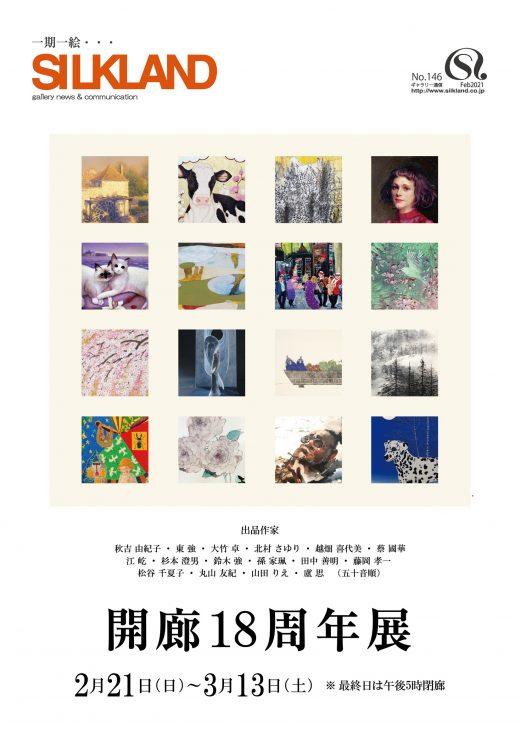 ギャラリー通信#146| Gallery Magazine #146