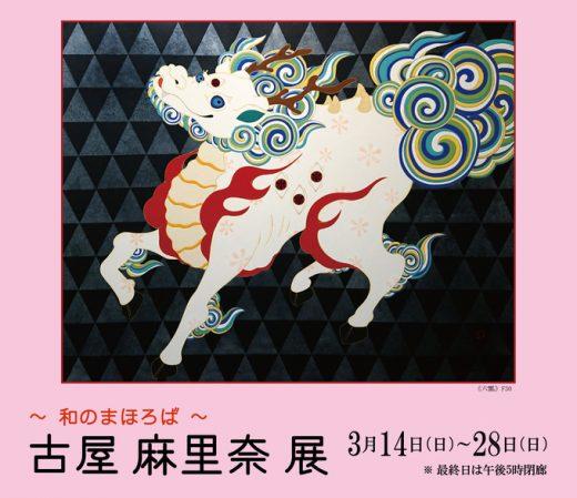古屋 麻里奈 展 ― 和のまほろば ― | Marina Furuya Exhibition