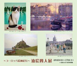 油絵四人展 ― ヨーロッパ絵画紀行 ―