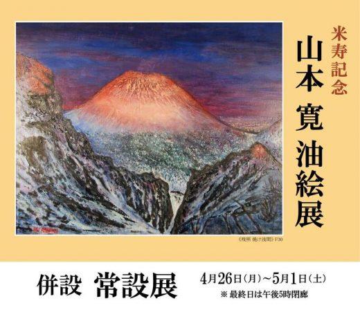 山本 寛 油絵展 ― 米寿記念 ― | Hiroshi Yamamoto Exhibition