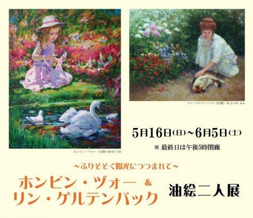 ホンビン・ヅォー & リン・ゲルテンバック 油絵二人展 ~ふりそそぐ陽光につつまれて~