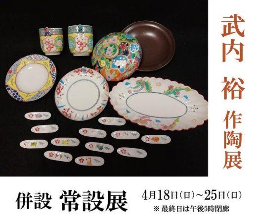 武内 裕 作陶展 | Yutaka Takeuchi Exhibition
