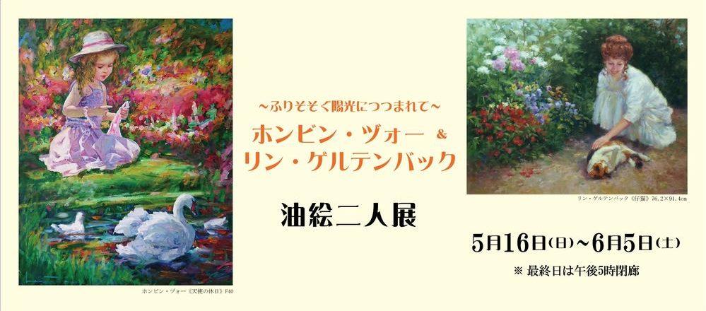 ホンビン・ヅォー&リン・ゲルテンバック油絵二人展