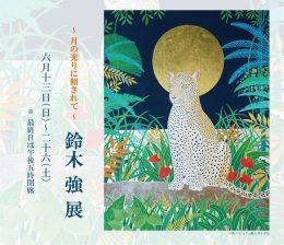 鈴木 強 展 ― 月の光りに照されて ― | Tsuyoshi Suzuki Exhibition