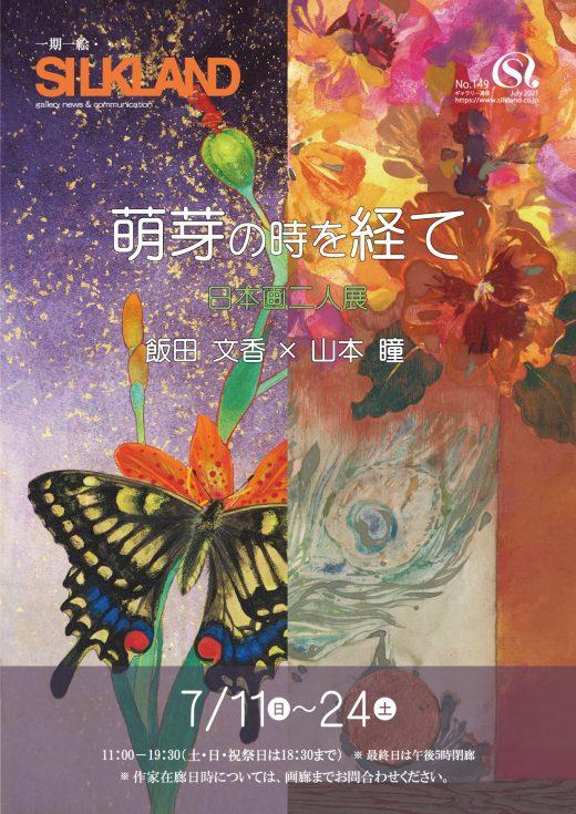 ギャラリー通信#149| Gallery Magazine #149