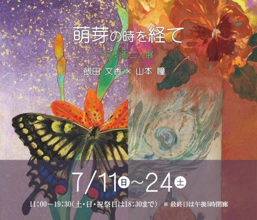 飯田 文香 × 山本 瞳 日本画二人展 ― 萌芽の時を経て ― | Ayaka Iida × Hitomi Yamamoto Exhibition