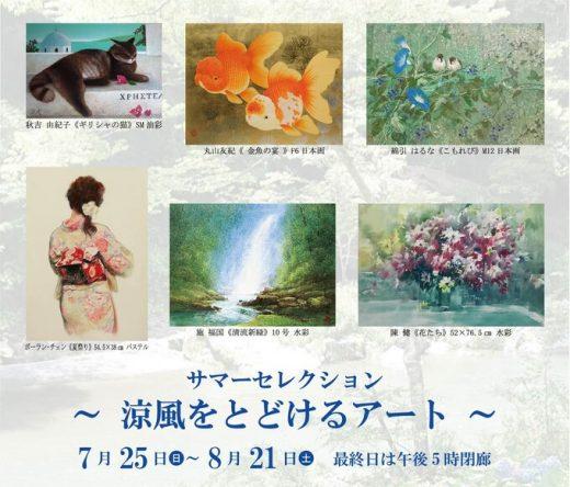 サマーセレクション  ― 涼風をとどけるアート ― | Summer Selection