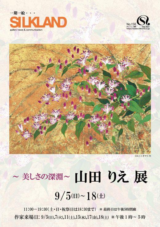 ギャラリー通信#150| Gallery Magazine #150