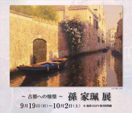 孫 家珮 展 ― 古都への憧憬 ― | Jiapei Sun Exhibition